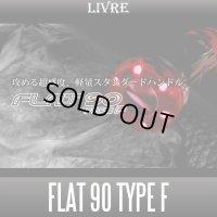 【リブレ/LIVRE】 FLAT 90 TYPE F (フラットハンドル 90 タイプF)