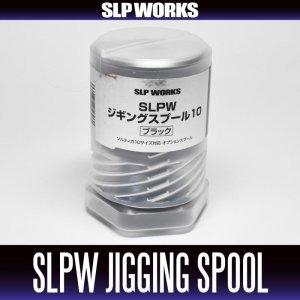 画像2: 【ダイワ純正】 SLPW ジギングスプール【10】 ブラック