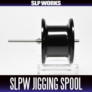 画像1: 【ダイワ純正】 SLPW ジギングスプール【15/2-300】 ブラック