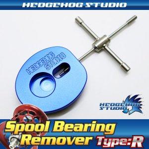 画像1: HEDGEHOG STUDIO スプールベアリングリムーバー Type:R