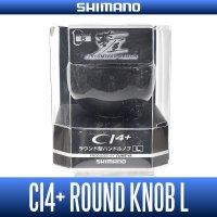 【シマノ純正】 夢屋 CI4+ラウンド型 ハンドルノブ Lサイズ HKCA