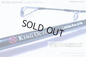 画像3: 【KingOctopus/キングオクトパス】 Laulau 8.5 GT-B (ラウラウ) BaitCasting Model