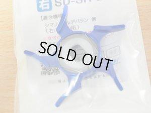 画像1: 特価SALE スタードラグ 【シマノ用】 B-type  Avail SD-SH-BR ブルー (IG040)