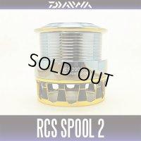 【ダイワ純正】 RCSスプール 2004エアII (ゴールド)(生産終了)