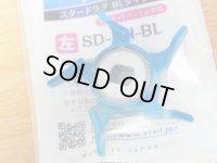 特価SALE スタードラグ 【シマノ用】 B-type  Avail SD-SH-BL スカイブルー (IG042)