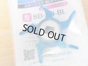 画像1: 特価SALE スタードラグ 【シマノ用】 B-type  Avail SD-SH-BL スカイブルー (IG042)