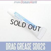 【スタジオオーシャンマーク】 リールグリス SW-DRAG GREASE SD02S ソフトタイプ