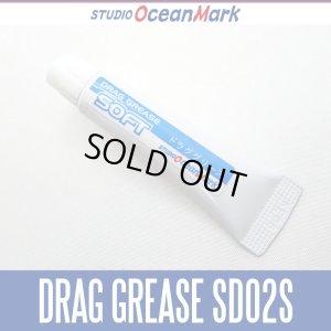 画像1: 【スタジオオーシャンマーク】 リールグリス SW-DRAG GREASE SD02S ソフトタイプ