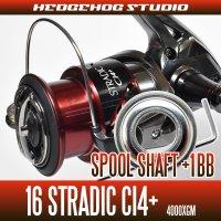 シマノ 16ストラディックCI4+ 4000XGM用 スプールシャフト1BB仕様チューニングキット Lサイズ