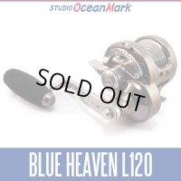 【スタジオオーシャンマーク】 ブルーヘブン BLUE HEAVEN L120Hi/Lo