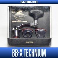 【シマノ純正】 夢屋 15BB-X テクニウム ファイアブラッド ノーマル用ハンドル(プレートセット)