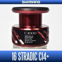 【シマノ純正】 16ストラディックCI4+ C3000番クラス スペアスプール