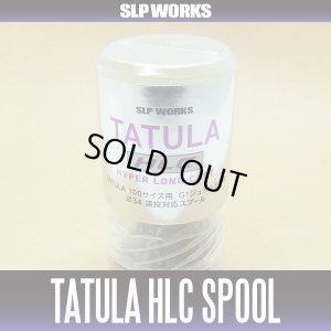 画像2: 【ダイワ/SLP WORKS】 TATULA/タトゥーラ HLCスプール (タトゥーラ100専用遠投仕様スプール)