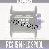 【ダイワ/SLP WORKS】 RCS ベイトキャスティング1514 HLCスプール (ジリオンTWシリーズ専用遠投仕様スプール)生産終了