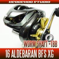 【シマノ】16アルデバランBFS XG用 ウォームシャフトベアリング(+1BB)