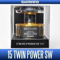 【シマノ純正】 15ツインパワーSW 10000番クラス スペアスプール