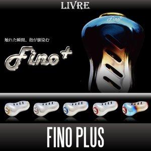 画像1: 【リブレ/LIVRE】 Fino+(フィーノプラス) チタニウム ハンドルノブ HKAL