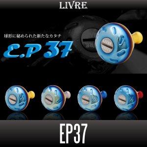 画像1: 【リブレ/LIVRE】EP37 ハンドルノブ HKAL