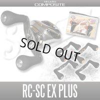 【スタジオコンポジット/スタンダードプラス】 カーボンクランクハンドル RC-SC EXプラス 【XL29ノブ】 (在庫限りで生産終了)