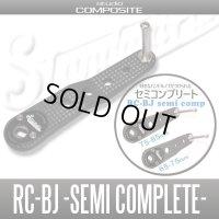 【スタジオコンポジット/スタンダードプラス】 カーボンクランクハンドル RC-BJ ベイジギング 【セミコンプリート】 【65-75mm,75-85mm】 *SCMHADA (在庫限りで生産終了)