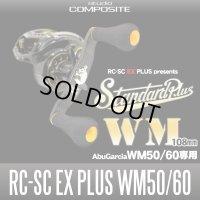 【スタジオコンポジット/スタンダードプラス】 カーボンクランクハンドル RC-SC EXプラス レボビッグシューターWM50/60専用  【XL29ノブ】 【108mm】(在庫限りで生産終了)