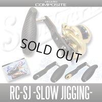 【スタジオコンポジット/スタンダードプラス】 カーボンクランクハンドル RC-SJ スロージギング 【フルカーボンTバーハンドル】 【85-95mm,95-105mm】 *SCMHADA (在庫限りで生産終了)