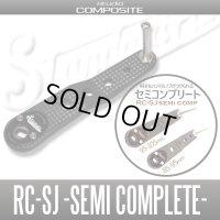 【スタジオコンポジット/スタンダードプラス】 カーボンクランクハンドル RC-SJ スロージギング 【セミコンプリート】 【85-95mm,95-105mm】 *SCMHADA