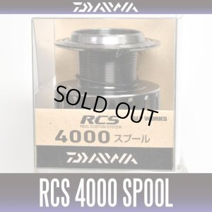 画像1: 【ダイワ純正】 16RCS 4000スプール