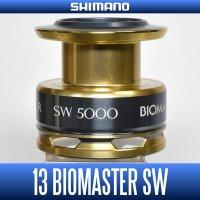 【シマノ純正】13バイオマスターSW 5000番 スペアスプール
