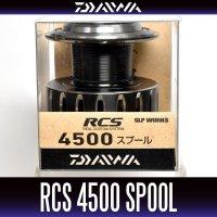 【ダイワ純正】 16RCS 4500スプール