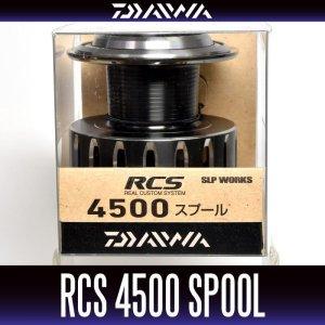 画像1: 【ダイワ純正】 16RCS 4500スプール