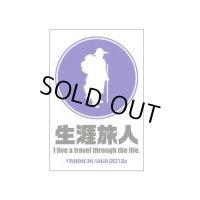 【B-SIDE LABEL/ビーサイドレーベル】生涯旅人 品番:BSL035