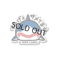 【B-SIDE LABEL/ビーサイドレーベル】サメてます 品番:BSL049