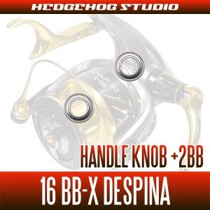 画像2: 16BB-X デスピナ用 ハンドルノブ2BB仕様チューニングキット (+2BB)