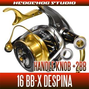 画像1: 16BB-X デスピナ用 ハンドルノブ2BB仕様チューニングキット (+2BB)