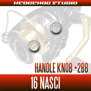 画像2: 16-18ナスキー用 ハンドルノブ2BB仕様チューニングキット (+2BB)