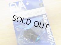 特価SALE【スタジオコンポジット/スタンダードプラス】R23 EVA ハンドルノブ ブルー (IG075)