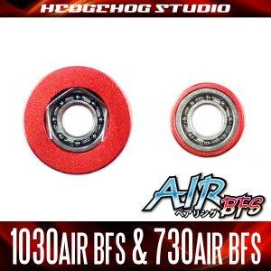画像1: 【シマノ】かっ飛びチューニングキットAIR BFS【1030AIR BFS&730AIR BFS】【AIR BFSベアリング】(アルデバランBFS,ステファーノ,カルカッタコンクエスト50)