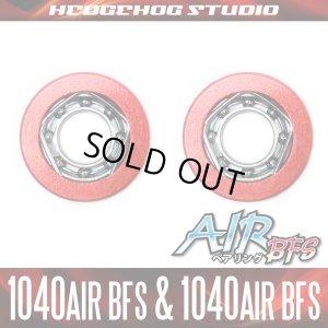 画像1: 【アブ】かっ飛びチューニングキットAIR BFS【1040AIR BFS&1040AIR BFS】【AIR BFSベアリング】(アンバサダー 5500C〜6500C)※入荷予定無し※
