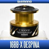 【シマノ純正】 16BB-X デスピナ C3000D スペアスプール