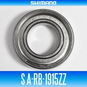 画像1: 【シマノ純正】S A-RB-1915ZZ (内径10mm×外径19mm×厚さ5mm)