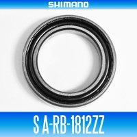 【シマノ純正】S A-RB-1812ZZ (内径12mm×外径18mm×厚さ4mm)