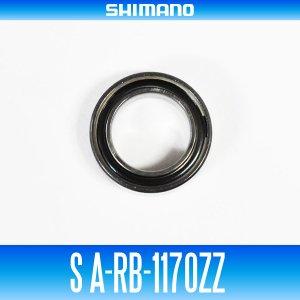 画像1: 【シマノ純正】S A-RB-1170ZZ (内径7mm×外径11mm×厚さ3mm)