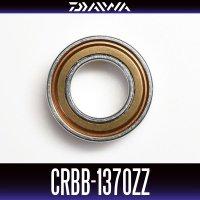 【ダイワ純正】CRBB-1370ZZ 内径7mm×外径13mm×厚さ4mm