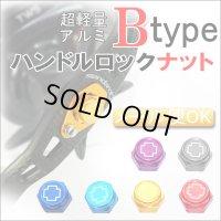 【スタジオコンポジット/スタンダードプラス】 ハンドルロックナット B-type (在庫限りで生産終了)