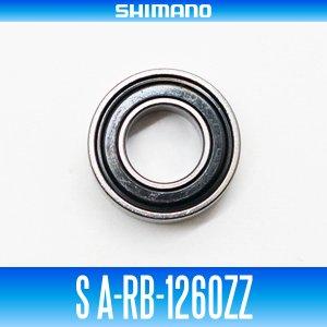 画像1: 【シマノ純正】S A-RB-1260ZZ (内径6mm×外径12mm×厚さ4mm)