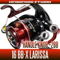 16BB-X ラリッサ用 ハンドルノブ2BB仕様チューニングキット (+2BB)