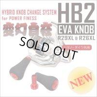 【スタジオコンポジット】 HB2 EVA ハンドルノブ R29XL&R26XL HKEVA