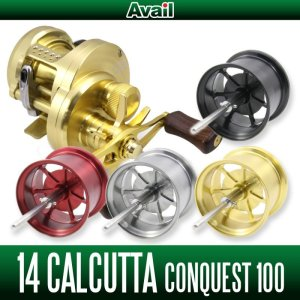 画像1: 【Avail/アベイル】 シマノ 14-15カルカッタコンクエスト100/100HG用 NEWマイクロキャストスプール 14CNQ1024RI(SVSインフィニティ,マグネットブレーキ両対応モデル)