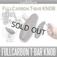 【スタジオコンポジット】フルカーボンTバーノブ 【右ハンドル用】 HKCA (在庫限りで生産終了)
